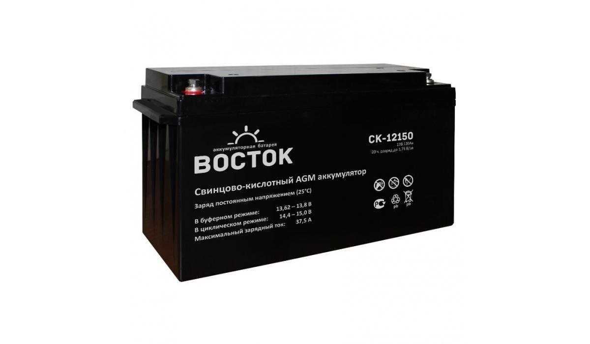 СК-12150 (Восток), 12В, 150 А*ч, AGM Аккумуляторная батарея