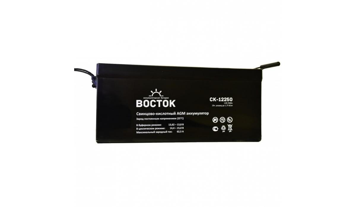 Аккумуляторная батарея СК-12250 (Восток), 12В, 250 А*ч, AGM